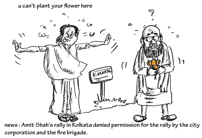 amit shah cartoon,mamta banerjee cartoon,mysay.in,