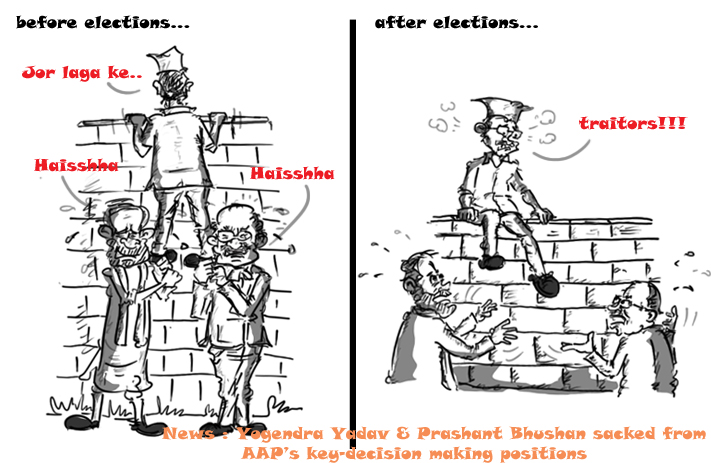 prashant bhushan cartoon, yogendra yadav cartoon, kejriwal cartoon,